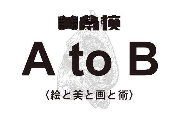 EDITORY神保町3F