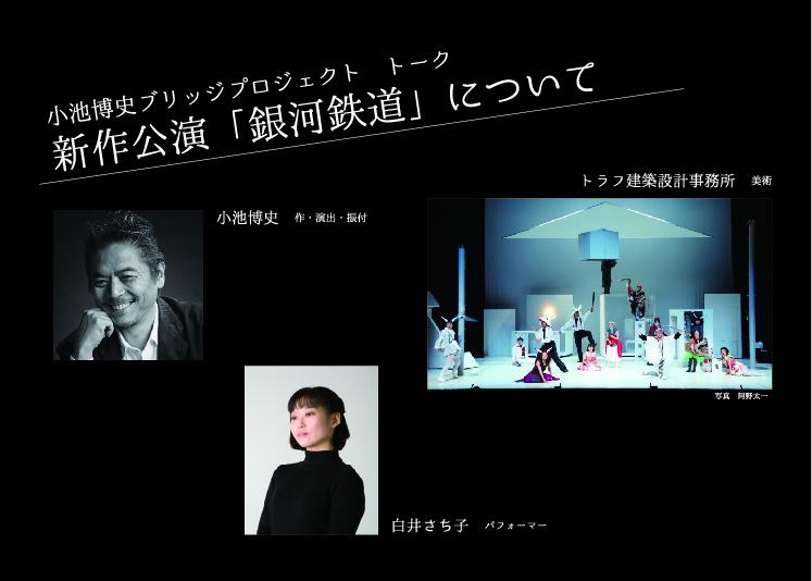Koikehiroshitalk_image